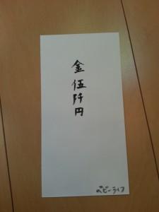 お宮参り初穂料】封筒、中袋への名前、金額の書き方を紹介