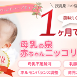 【母乳育児を継続したい】母乳の泉の口コミを紹介!楽天より公式がお得