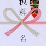 【お宮参り初穂料】封筒、中袋への名前、金額の書き方を紹介!